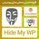 Hide My WP | مخفی سازی وردپرس برای افزایش امنیت سایت