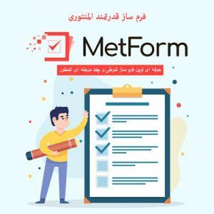 طراحی فرم های چند مرحله ای و شرطی با افزونه Metform Pro المنتور