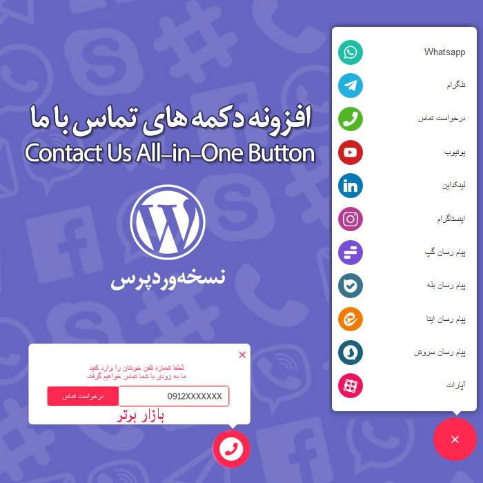 افزونه All in One Support Button   ایجاد دکمه تماس با ما، سازگار با همه شبکه های اجتماعی