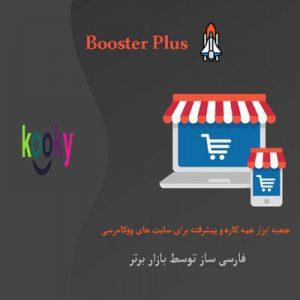 Booster Plus | جعبه ابزار همه کاره و پیشرفته ووکامرس