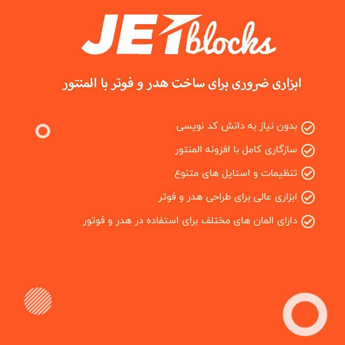 ساخت هدر و فوتر با المنتور   افزونه جت بلاک (JetBlocks)