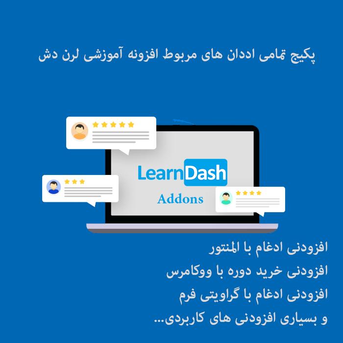 LearnDash LMS Addon | پکیج تمامی اددان های افزونه آموزشی لرن دش
