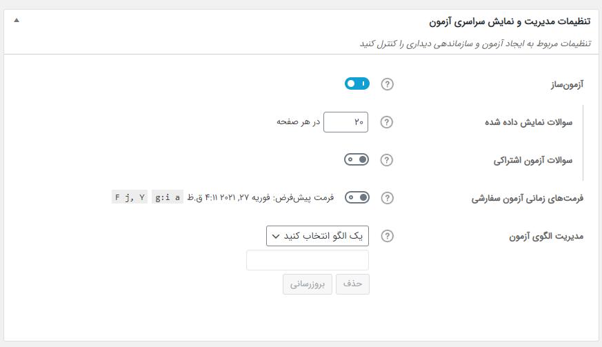 افزونه LearnDash LMS | افزونه لرن دش | LearnDash LMS Plugin | افزونه سیستم آموزشی | پلاگین آموزشی LearnDash | افزونه آموزش آنلاین | افزونه سیستم آموزشی لرن دش