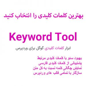 کلمات کلیدی گوگل با افزونه WordPress Keyword Tool
