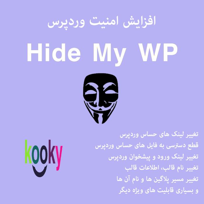 افزونه Hide My WP   پلاگین امنیتی مخفی سازی وردپرس برای افزایش امنیت سایت