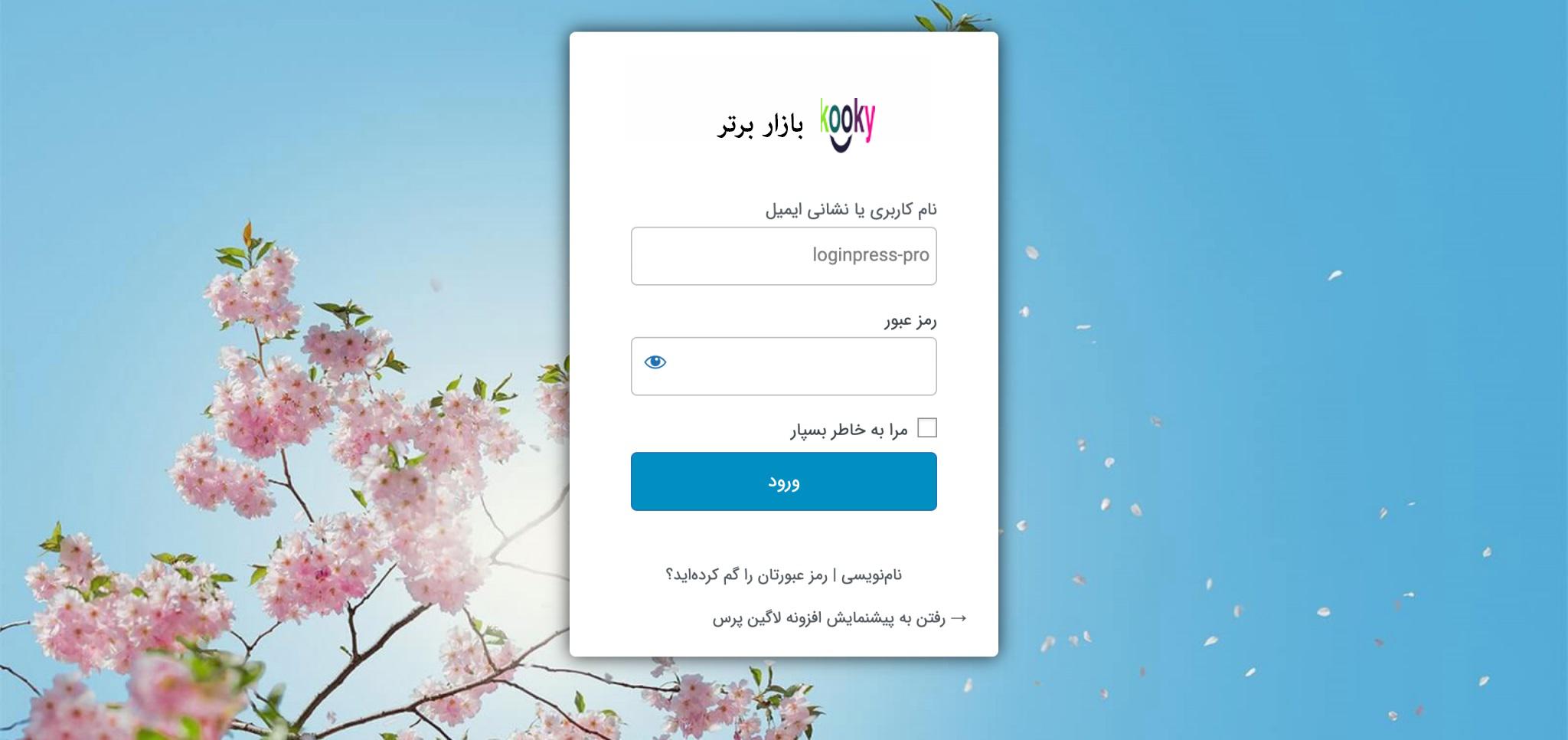 افزونه LoginPress Pro | سفارشی سازی صفحه ورود وردپرس