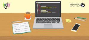 آموزش برنامه نویسی مقدماتی و پیشرفته