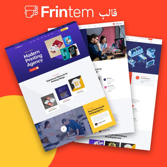 قالب Frintem   قالب مناسب خدمات چاپ و پرینت