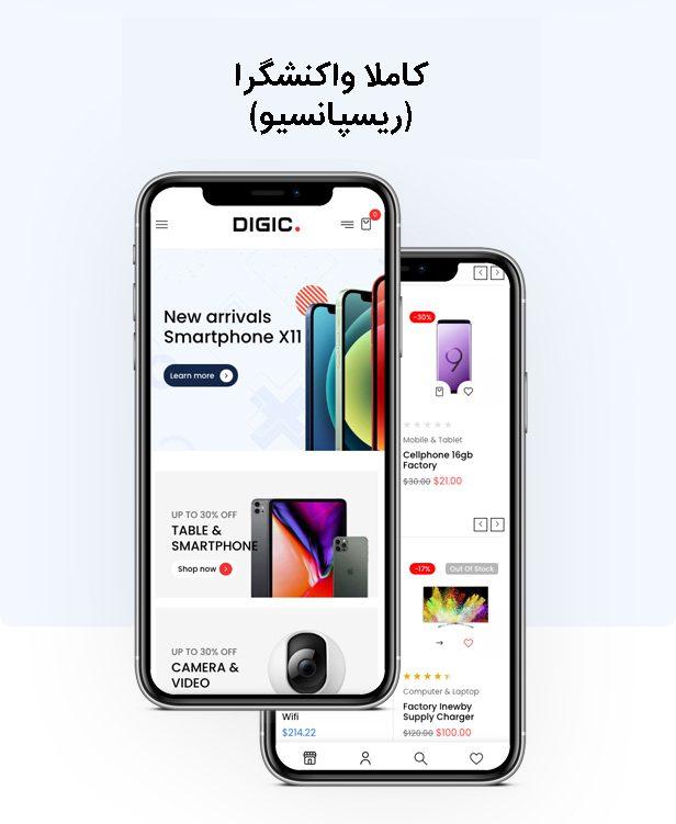 Digic   قالب فروشگاهی لوازم الکترونیکی
