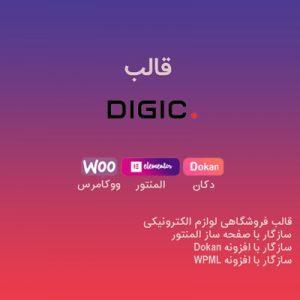 Digic | قالب فروشگاهی لوازم الکترونیکی