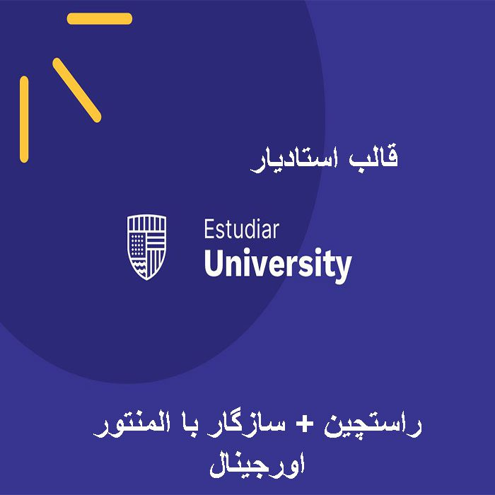 Estudiar | قالب آموزشی و راه اندازی سایت مدرسه و آموزشگاه