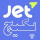 JetPack | پکیج محصولات Jet برای Elementor