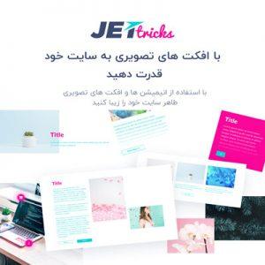 افزونه JetTricks برای المنتور، افزونه ایجاد افکت برای محتوا