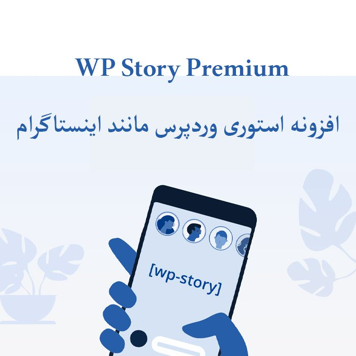 WP Story Premium   افزونه استوری وردپرس مانند اینستاگرام