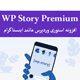 WP Story Premium | افزونه استوری وردپرس مانند اینستاگرام