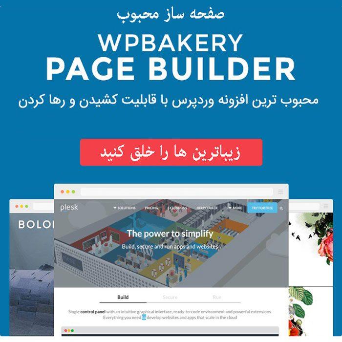 WPBakery Page Builder | افزونه صفحه ساز ویژوال کامپوزر
