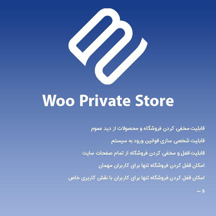 Woo Private Store | افزونه قفل و خصوصی کردن فروشگاه ووکامرس