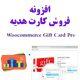 Woocommerce Gift Card Pro | افزونه فروش کارت هدیه