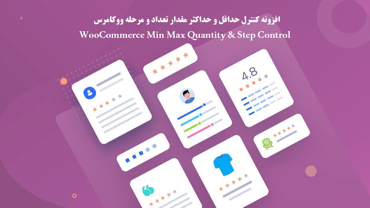 افزونه کنترل حداقل و حداکثر مقدار تعداد و مرحله ووکامرس | WooCommerce Min Max Quantity & Step Control