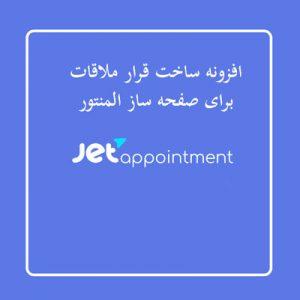 افزونه ساخت قرار ملاقات Jet Appointment برای صفحه ساز المنتور