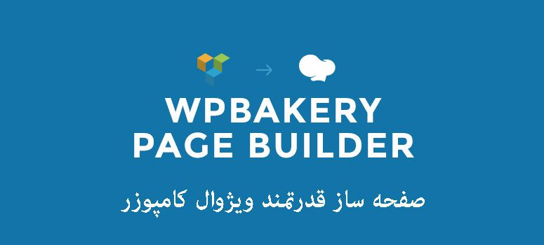 WPBakery Page Builder | افزونه صفحه ساز ویژوال کامپوسر