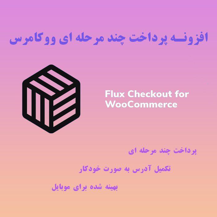 Iconic Flux Checkout | پرداخت چند مرحله ای ووکامرس