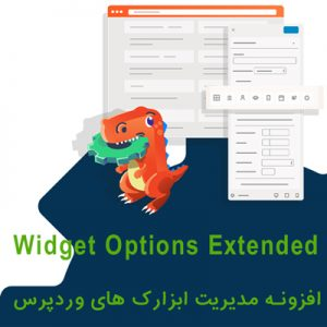 Widget Options Extended | افزونه مدیریت ابزارک های وردپرس
