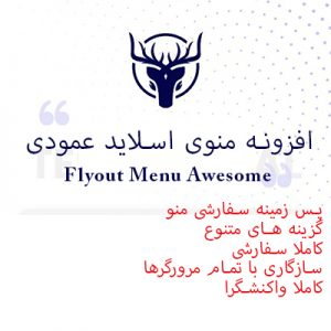 Flyout Menu Awesome | افزونه منوی اسلاید عمودی