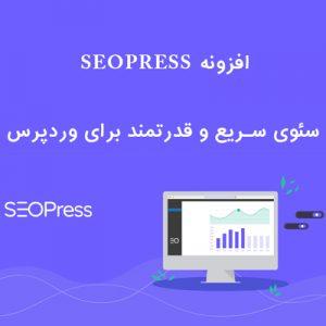 SEOPress Pro   افزونه سئو وردپرس