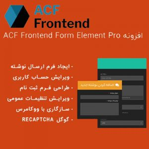 ACF Frontend Form Element Pro   افزونه ساخت فرم های ارسال در المنتور