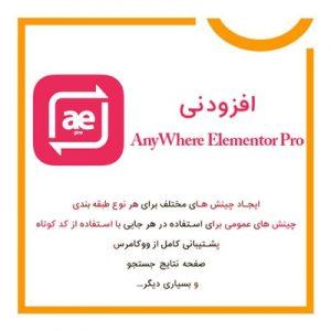 AnyWhere Elementor Pro | افزودنی صفحه ساز قدرتمند المنتور