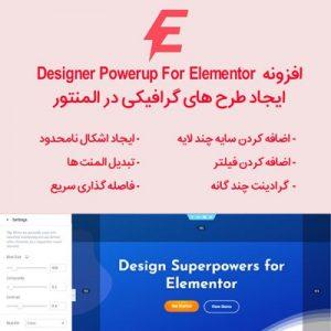 Designer Powerup For Elementor   افزونه ایجاد طرح های گرافیکی در المنتور
