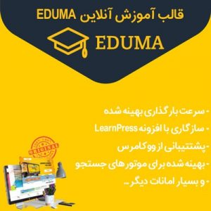 Eduma | قالب آموزش آنلاین حرفه ای ادوما وردپرس