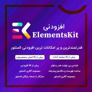 Elementskit | افزودنی قدرتمند صفحه ساز المنتور با بیش از ۵۰ ویجت