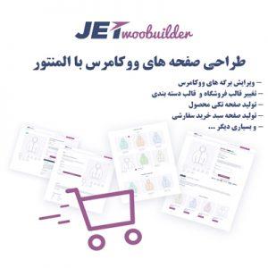 JetWooBuilder | طراحی صفحه های ووکامرس با المنتور
