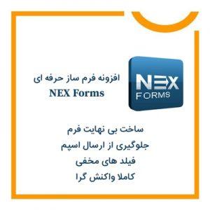 NEX Forms | افزونه فرم ساز حرفه ای وردپرس