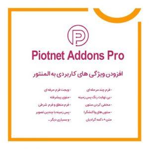 Piotnet Addons For Elementor | افزودنی ویژگی های کاربردی به المنتور