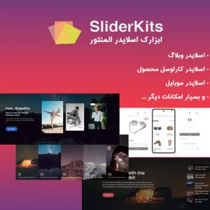 SliderKits   افزونه ابزارک اسلایدر حرفه ای المنتور