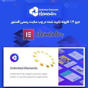 Unlimited Elements for Elementor | افزونه عناصر نامحدود المنتور