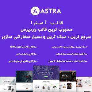 Astra Pro | قالب آسترا پرو محبوب ترین قالب وردپرس