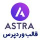 Astra Pro   قالب آسترا پرو محبوب ترین قالب وردپرس