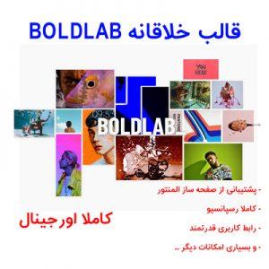 Boldlab |  قالب خلاقانه برای وردپرس