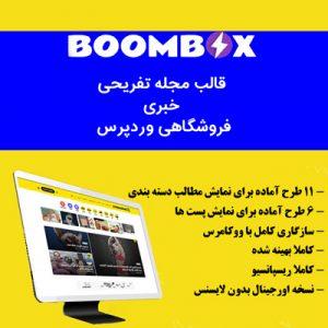 BoomBox   قالب مجله تفریحی، خبری، فروشگاهی وردپرس