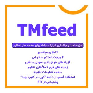 TMfeed | افزونه امبد و جاگذاری ابزارک نوشته برای صفحه ساز المنتور